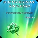 Презентация сборника А.Лукиной