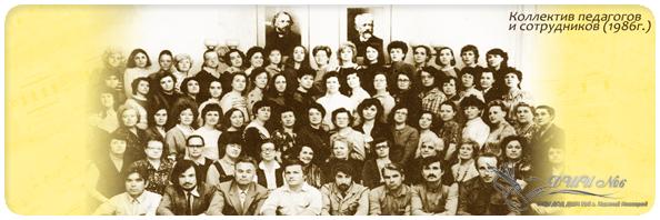 Коллектив педагогов и сотрудников 1986