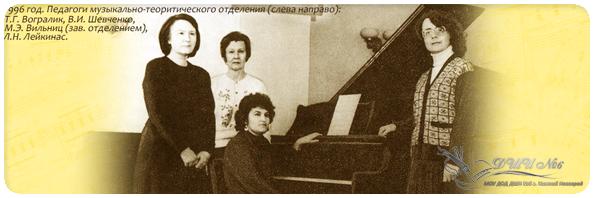 Педагоги музыкально-теоритического отделения
