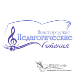Нижегородские педагогические чтения