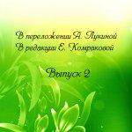 Фортепианные ансамбли Выпуск 2