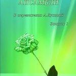 фортепианные ансамбли вып.1