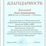 Поздравляем Козлову Ольгу Алексендровну!