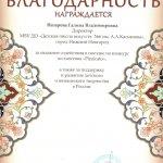 """Конкурс-фестиваль """"Весенние встречи. Казань"""""""