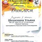 Поздравляем Шешенину Ульяну!