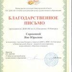 Поздравляем Сорокину Яну Юрьекну!