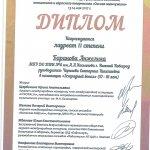 Поздравляляем Баранову Анжелику и Витюгову Анастасию!
