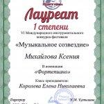 Поздравляем Михайлову Ксению!