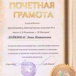 Поздравляем Лейкинас Лину Натановну!