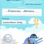 Поздравляем Ястремскую Анастасию!