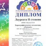 """Поздравляем хореографический коллектив """"PIZZICATO""""!"""