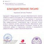 Поздравляем Бойко Светлану Петровну!