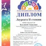 """Поздравляем коллектив """"PIZZICATO"""" и его солистов!"""