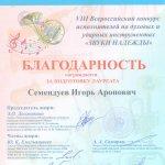 Поздравляем Колесникову Ксению!