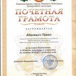 Поздравляем Павла Абелевича!