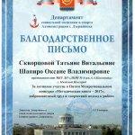 Поздравляем Скворцову Татьяну Витальевну и Шапиро Оксану Владимировну!