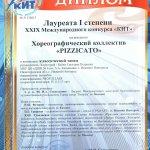 """Поздравляем коллектив """"PIZZICATO"""" и его солистов с успешным участием в XXIX Международном конкурсе """"Кит""""!"""