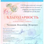 Поздравляем Демиданова Арсения!