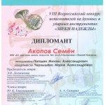 Поздравляем Акопова Семена и Рындовскую Алину!