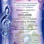 Поздравляем Торохову Елену и Новикова Антона!