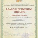 Выступление Арсения Демиданова в Учебно-методическом центре!