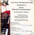 Поздравляем Артюшину Евгению!