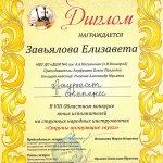 Поздравляем Завьялову Елизавету и Калашникова Кирилла!
