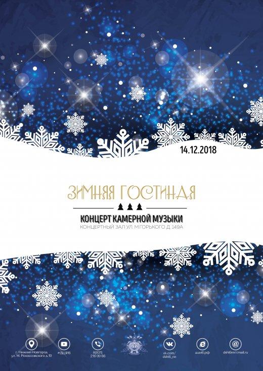 """Концертк камерной музыки """"Зимняя гостинная"""""""