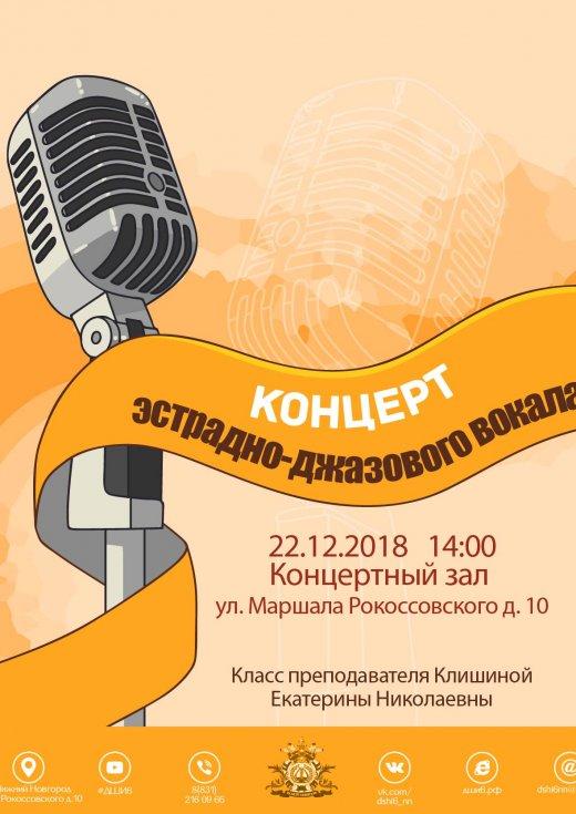 концерт учащихся отделения «Эстрадно-джазовый вокал» (Клишина)