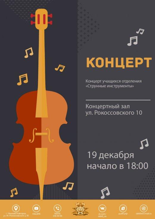 концерт учащихся отделения «Струнные инструменты»