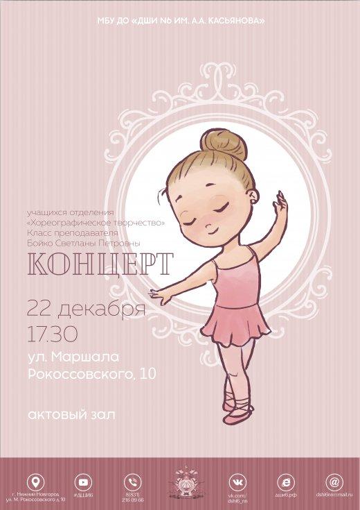 отчётный концерт учащихся отделения «Хореографическое творчество»  (Бойко)