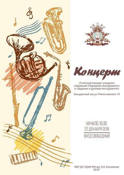 отчётный концерт учащихся отделений «Народные инструменты» и «Ударные и духовые инструменты»