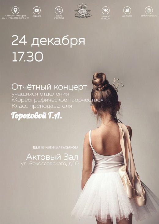 Отчётный концерт учащихся отделений «Хореографическое творчество» (Горохова Г.А.)