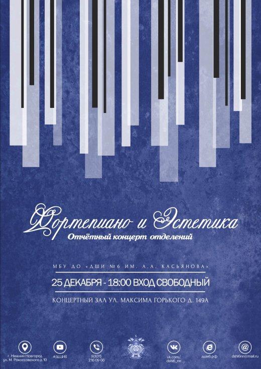 """Отчётный концерт учащихся отделений «Фортепиано» и """"Общего эстетического образования"""""""