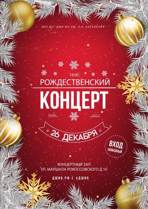 Рождественский концерт!