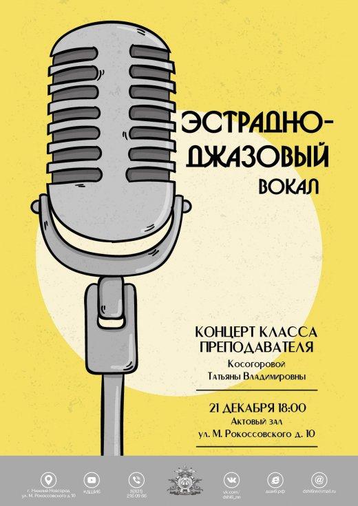 концерт учащихся отделения «Эстрадно-джазовый вокал» (Косогорова)