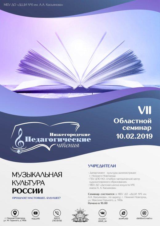Нижегородские педагогические чтения 2019!