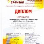 Опубликована съёмка записи оркестра народных инструментов. Дирижёр - Ермолаев Михаил
